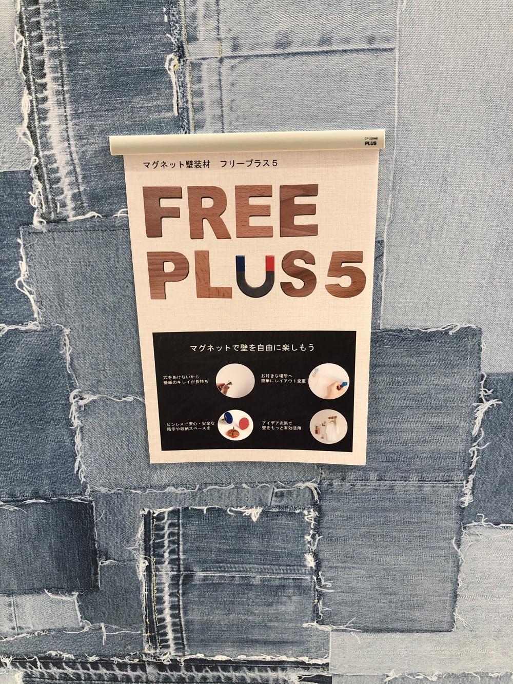壁紙 リフォーム マグネット壁装材 水回りリフォーム 富山県 石川県のリフォームはオンリーワンリフォーム