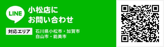 イオンモール新小松店にお問い合わせ