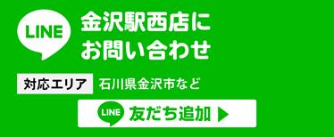 金沢駅西店にお問い合わせ