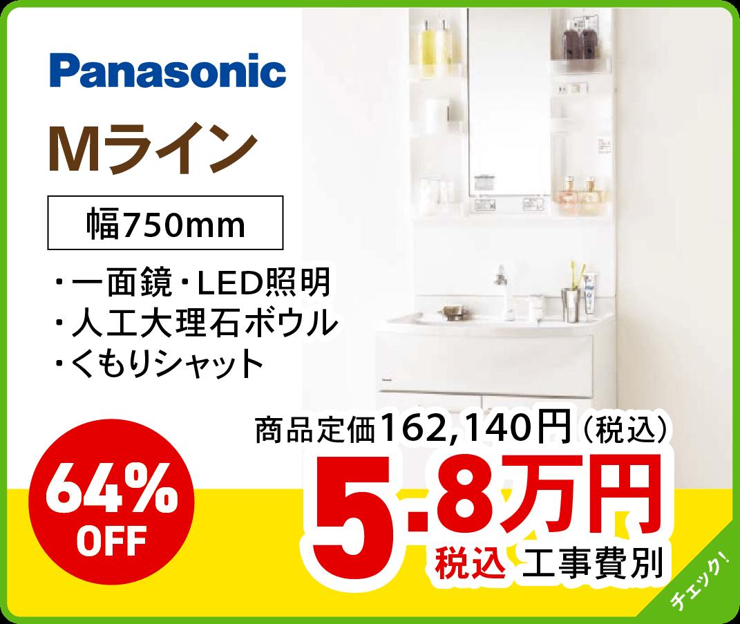 Panasonic Mライン
