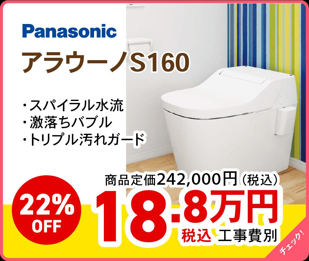 PanasonicアラウーノS160