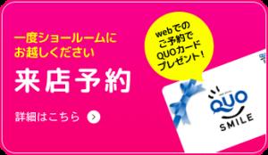 リフォーム 石川県・富山 来店予約