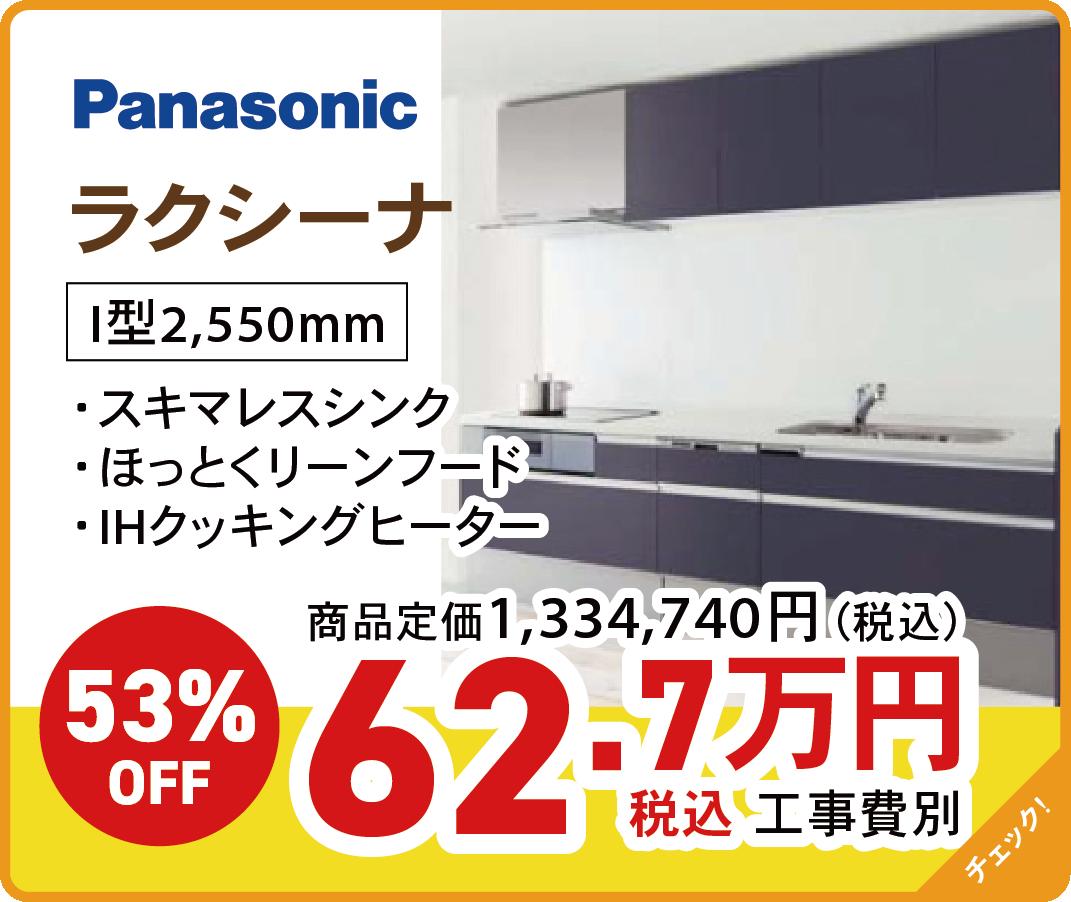 Panasonic ラクシーナ